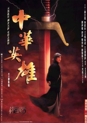 Zhong hua ying xiong - Hong Kong Movie Poster (thumbnail)