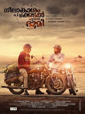 Neelakasham Pachakadal Chuvanna Bhoomi - Indian Movie Poster (thumbnail)