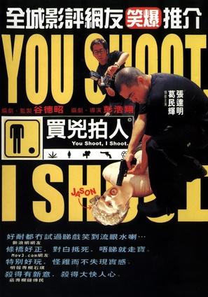 Maai hung paak yan - Hong Kong Movie Poster (thumbnail)