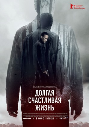 Dolgaya schastlivaya zhizn - Russian Movie Poster (thumbnail)