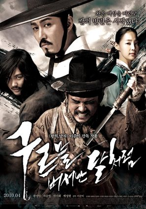 Goo-reu-meul beo-eo-nan dal-cheo-reom - South Korean Movie Poster (thumbnail)