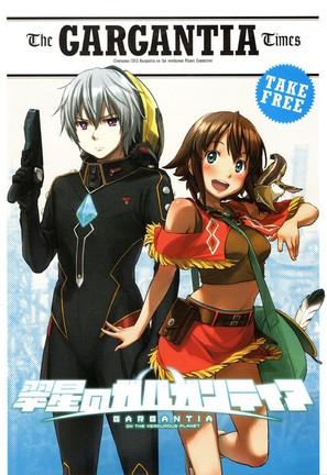 """Suisei no Gargantia"" - Japanese Movie Poster (thumbnail)"