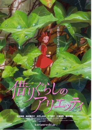 Kari-gurashi no Arietti - Japanese Movie Poster (thumbnail)
