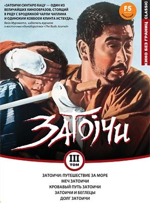 Zatôichi umi o wataru - Russian DVD cover (thumbnail)