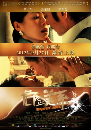 Wi-heom-han gyan-gye - Chinese Movie Poster (thumbnail)