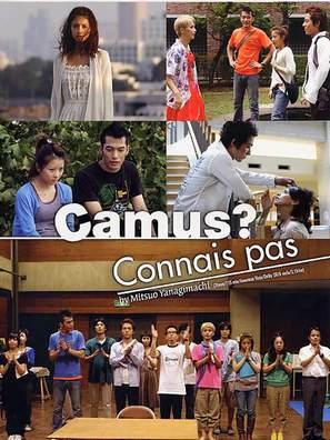 Camus nante shiranai