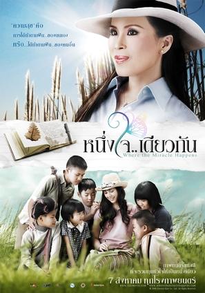 Neung Jai Diaokan - Thai Movie Poster (thumbnail)