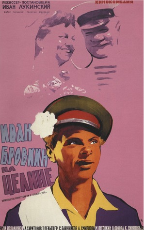Ivan Brovkin na tseline - Russian Movie Poster (thumbnail)
