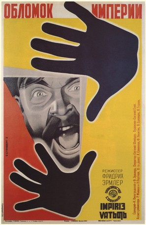 Oblomok imperii - Russian Movie Poster (thumbnail)
