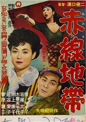 Akasen chitai - Japanese Movie Poster (thumbnail)