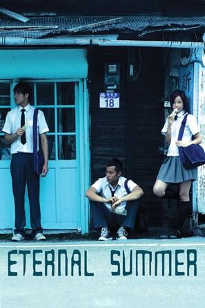Sheng xia guang nian - Movie Poster (thumbnail)