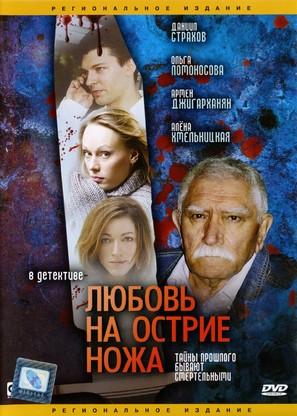 """""""Lyubov na ostrie nozha"""" - Russian DVD cover (thumbnail)"""