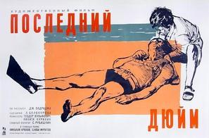 Posledniy dyuym - Russian Movie Poster (thumbnail)