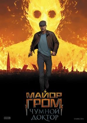Mayor Grom: Chumnoy Doktor - Russian Movie Poster (thumbnail)