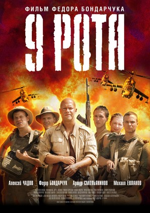 The 9th Company - Russian Movie Poster (thumbnail)
