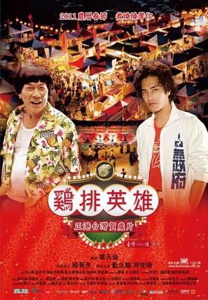 Night Market Hero - Taiwanese Movie Poster (thumbnail)
