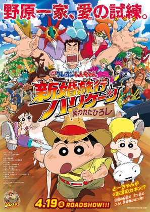 Crayon Shin-chan: Honeymoon Hurricane - The Lost Hiroshi - Japanese Movie Poster (thumbnail)