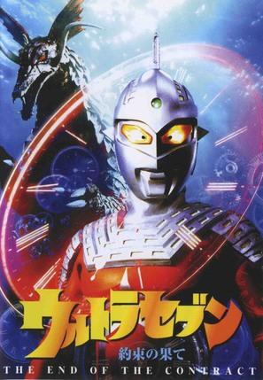 """Urutora sebun"" - Japanese Movie Cover (thumbnail)"