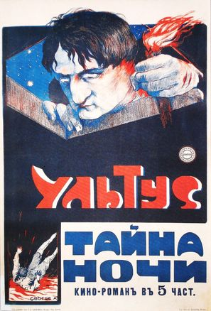 Ultus and the Secret of the Night - Russian Movie Poster (thumbnail)