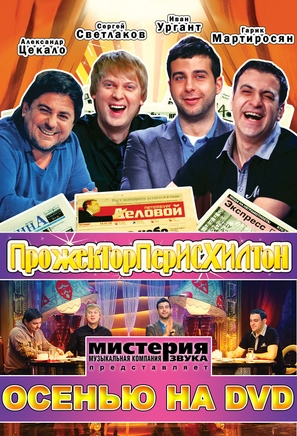"""Prozhektorperiskhilton"" - Russian Movie Poster (thumbnail)"
