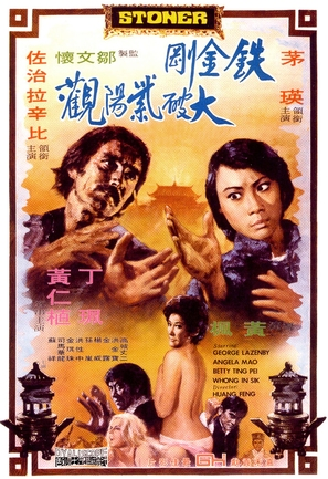 Tie jin gang da po zi yang guan - Hong Kong Movie Poster (thumbnail)