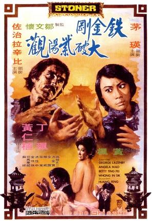 Tie jin gang da po zi yang guan - Hong Kong Movie Poster (thumbnail)