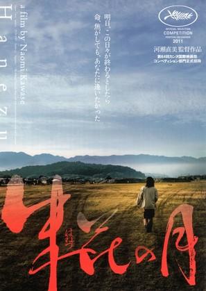 Hanezu no tsuki - Japanese Movie Poster (thumbnail)