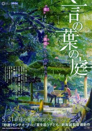 Koto no ha no niwa - Japanese Movie Poster (thumbnail)