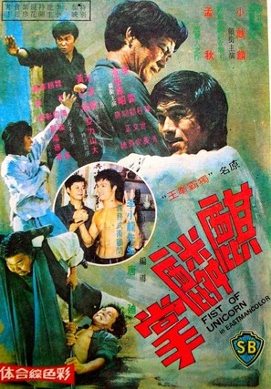 Qi lin zhang - Chinese Movie Poster (thumbnail)