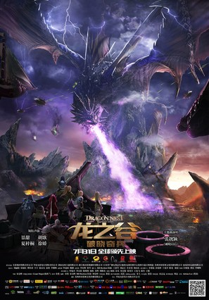 Dragon Nest: Warriors' Dawn - Chinese Movie Poster (thumbnail)