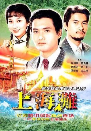 """""""Shang Hai tan"""" - Chinese Movie Poster (thumbnail)"""