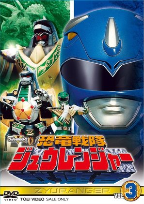 """Kyôryû sentai Jûrenjâ"" - Japanese Movie Cover (thumbnail)"