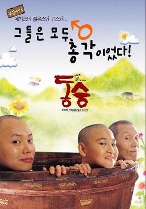 Dong seung - South Korean Movie Poster (thumbnail)