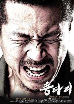 Ddongpari - South Korean Movie Poster (thumbnail)
