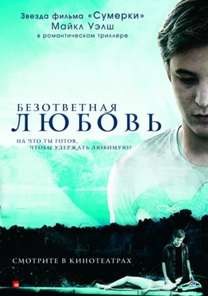 Unrequited - Russian Movie Poster (thumbnail)