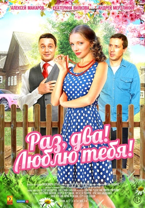 """Raz, dva! Lyublyu tebya!"" - Russian Movie Poster (thumbnail)"