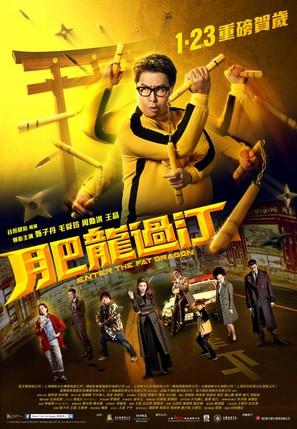Fei lung gwoh gong - Hong Kong Movie Poster (thumbnail)