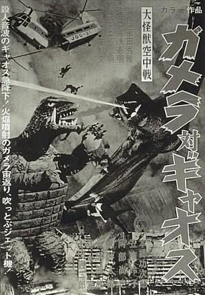 Daikaijû kûchûsen: Gamera tai Gyaosu - Japanese Movie Poster (thumbnail)