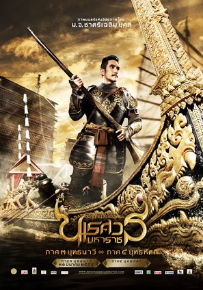 King Naresuan: Part Three