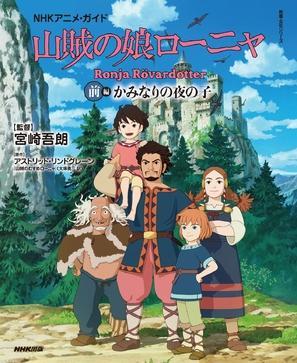 """""""Sanzoku no musume Rônya"""" - Japanese Movie Poster (thumbnail)"""