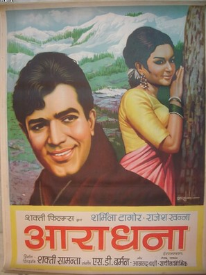 Aradhana - Indian Movie Poster (thumbnail)