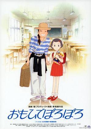 Omohide poro poro - Japanese Movie Poster (thumbnail)