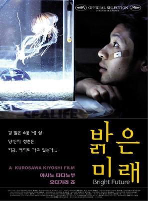 Akarui mirai - South Korean poster (thumbnail)