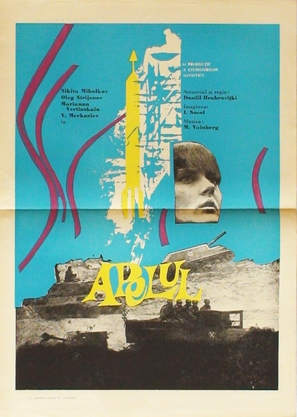 Pereklichka - Romanian Movie Poster (thumbnail)
