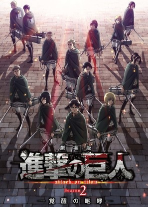 Gekijôban Shingeki no Kyojin Season 2: Kakusei no hôkô - Japanese Movie Poster (thumbnail)