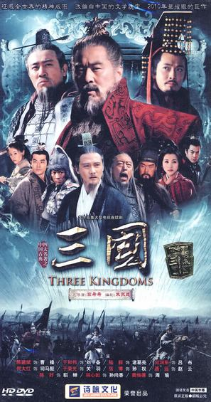 """""""San guo"""" - Chinese Re-release movie poster (thumbnail)"""