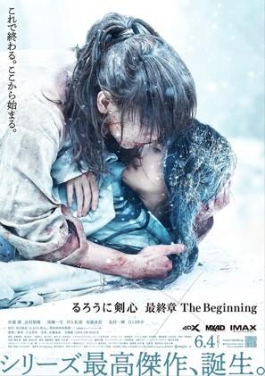 Rurôni Kenshin: Sai shûshô - The Beginning - Japanese Movie Poster (thumbnail)