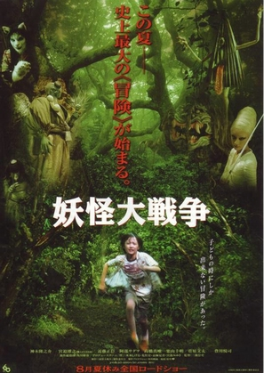 Yôkai daisensô - Japanese Movie Poster (thumbnail)