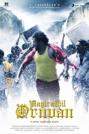 Aayirathil Oruvan - Indian Movie Poster (thumbnail)
