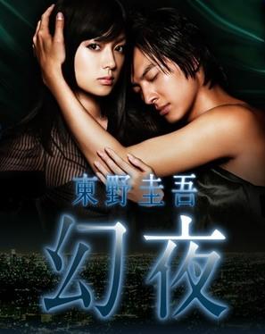 """Genya"" - Japanese Movie Poster (thumbnail)"
